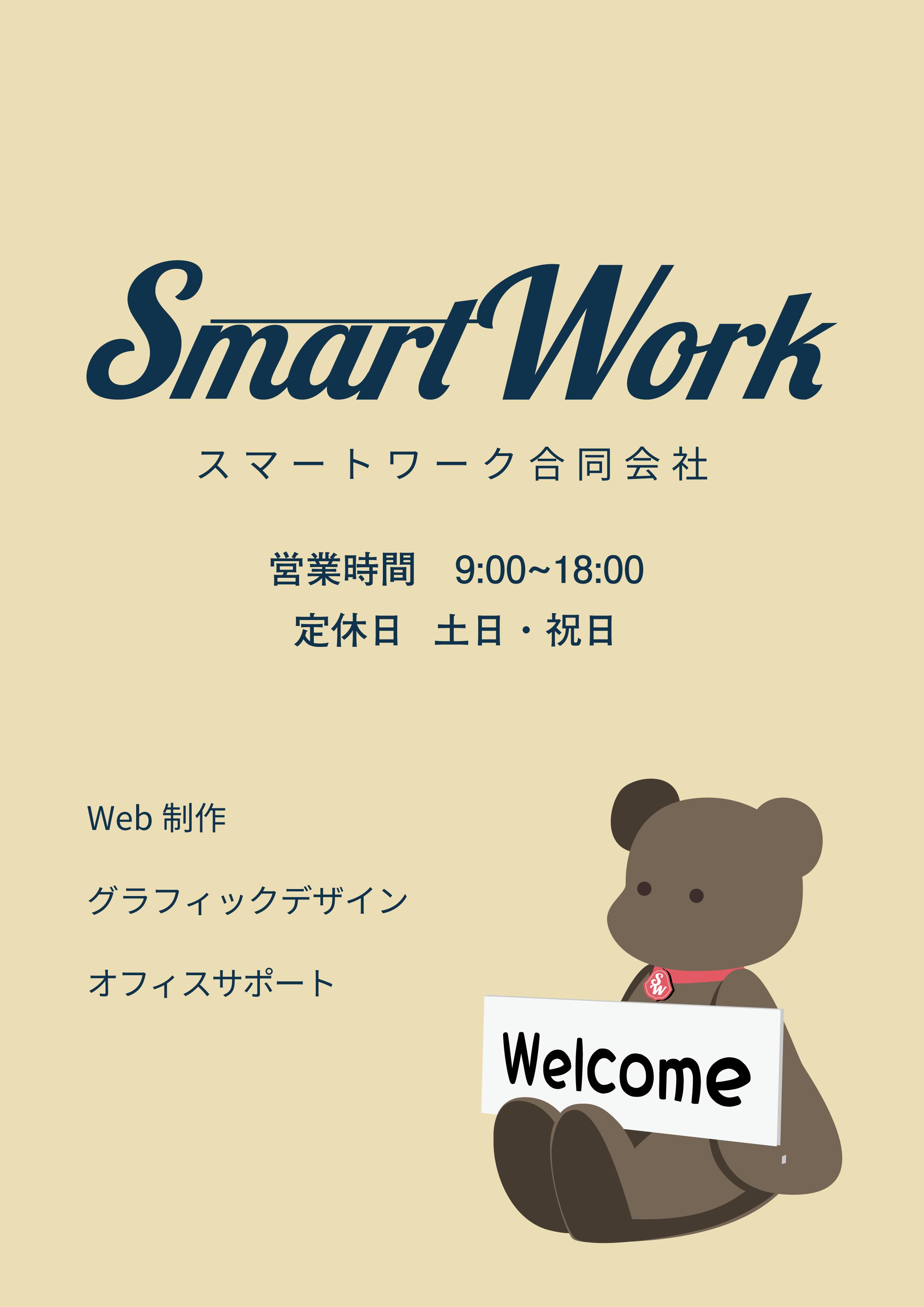 smartwork_A看板