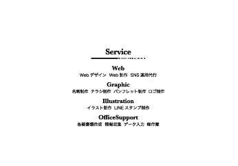スマートワーク名刺裏(新)