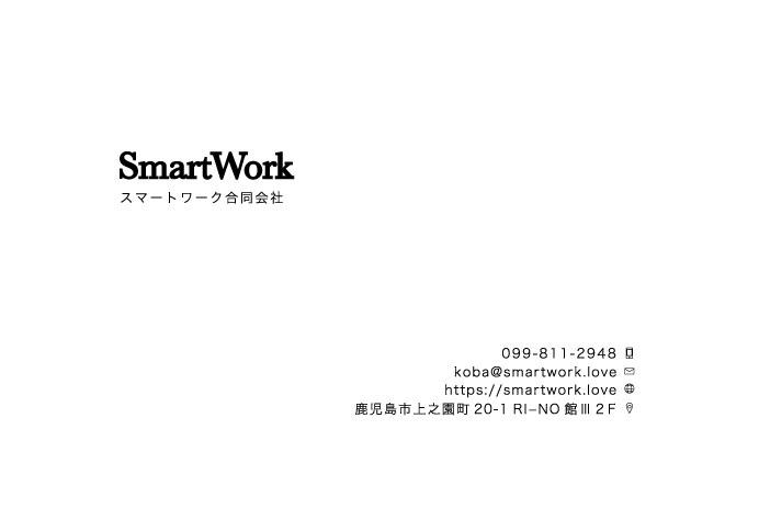 スマートワーク名刺表(新)