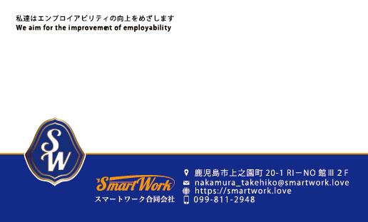 スマートワーク名刺表(旧)