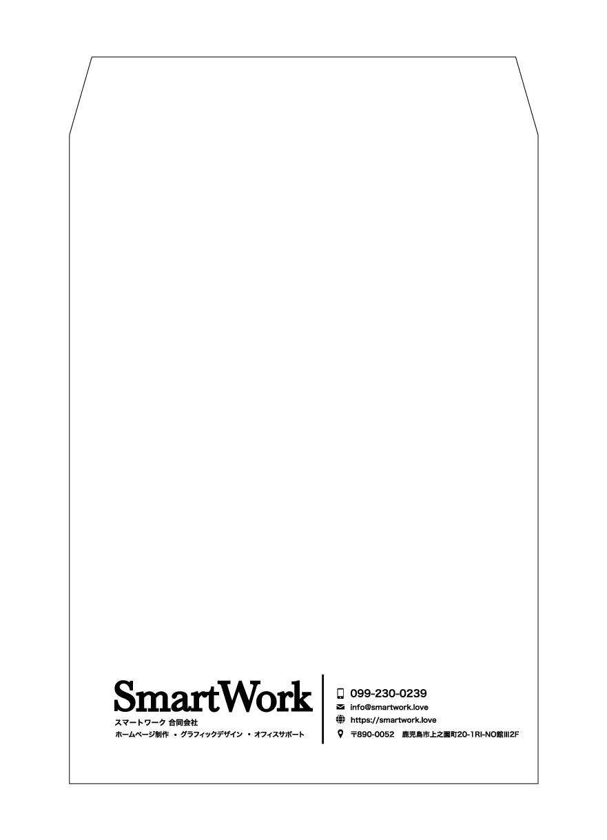 SmartWork封筒