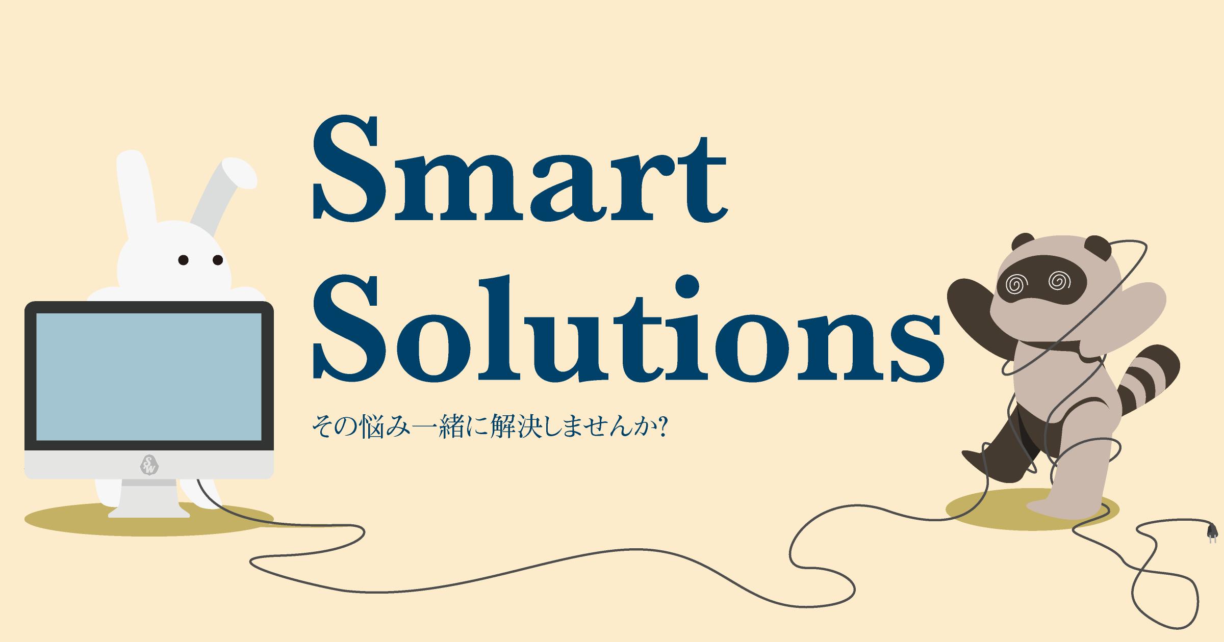 SmartWorkイラスト