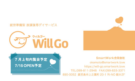 WillGo名刺表